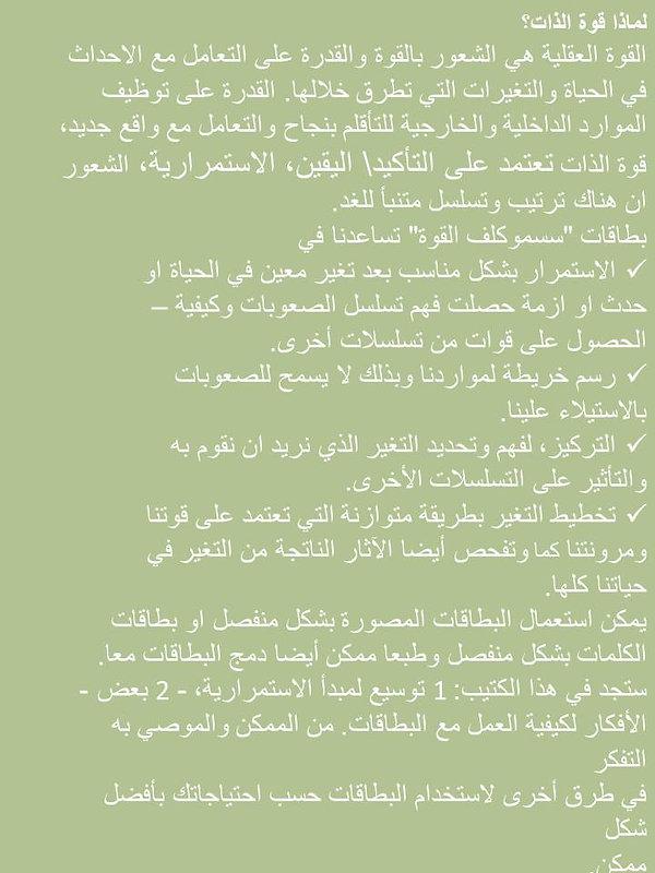 ערבית2 חוסן אתר.jpg