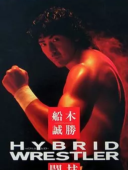 The Grappling Gamer: Funaki Masakatsu - Hybrid Wrester