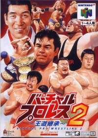 The Grappling Gamer: Virtual Pro Wrestling 2