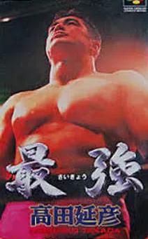 The Grappling Gamer: Saikyou - Takada Nobuhiko