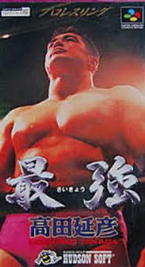 Saikyou: Takada Nobuhiko