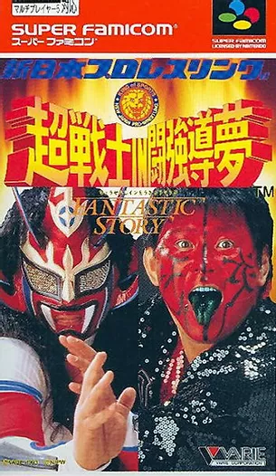 Shin Nippon Pro Wrestling