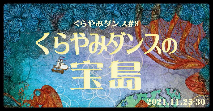 takarajima_banner.png