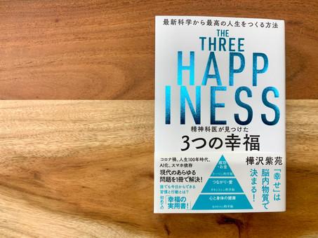 「幸せ」を得るための究極の方法