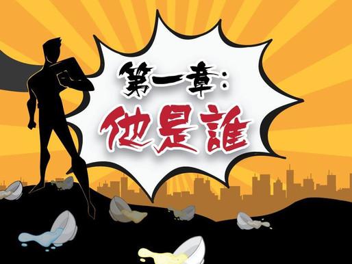 【軟餐俠漫畫】第一章:他是誰?