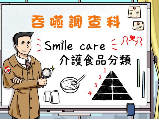 【健康資訊】吞嚥調查科:Smile Care吞嚥飲食標準