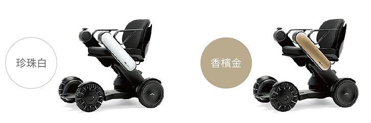 電動輪椅, Whills, Model Ci, Pearl White, Champagne Gold