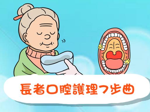 【圖解教學】長者口腔3招清潔 輕鬆護理7步曲