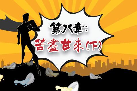 【軟餐俠漫畫】第八章:苦盡甘來(下)