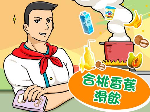 【Dr. Sea營養話你知】合桃香蕉滑飲食譜