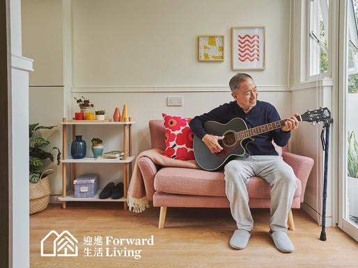 【迎進故事】告別傳統院舍生活 打造精彩老年新一頁!