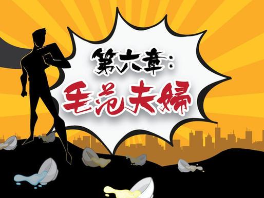 【軟餐俠漫畫】第六章:毛范夫婦