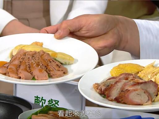 【新聞分享】TVB〈開心老友記〉介紹軟餐文化