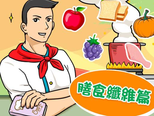 【Dr. Sea營養話你知】補充膳食纖維食譜—三色豆腐
