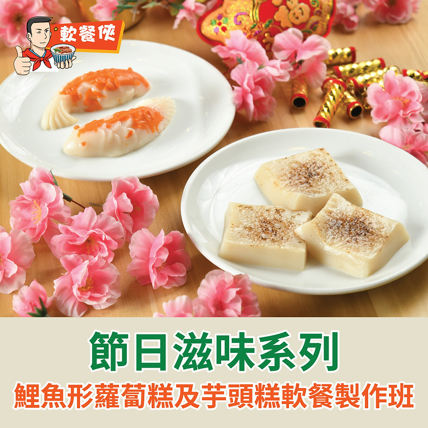 節日滋味系列:鯉魚形蘿蔔糕及芋頭糕軟餐製作班
