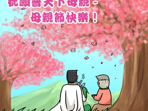 【節日祝福】母親節快樂!
