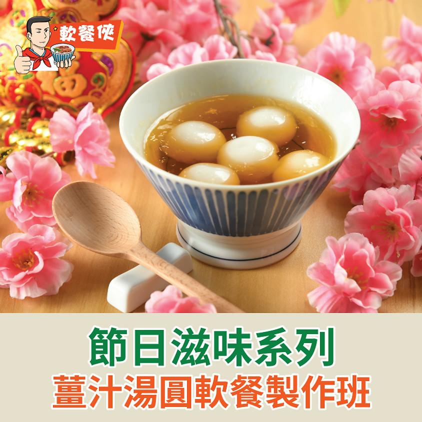 節日滋味系列:薑汁紅豆湯丸軟餐製作班