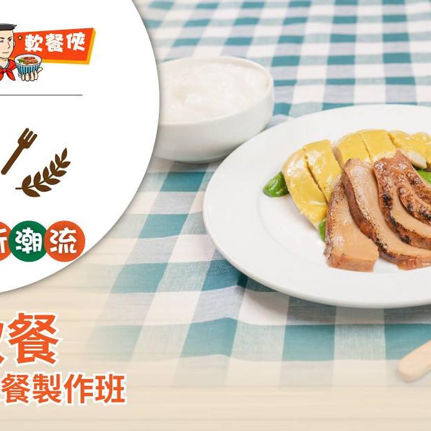 精緻軟餐 - 叉燒雞飯軟餐製作班  (3)