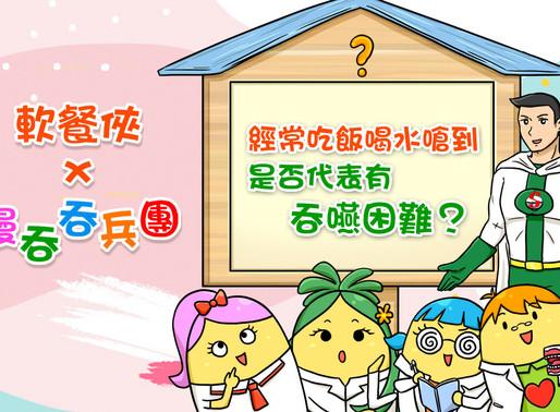 【軟餐俠x慢吞吞兵團】經常吃飯喝水嗆到 是否代表有吞嚥困難?