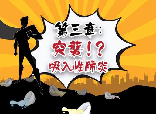 【軟餐俠漫畫】第三章:突襲!?吸入性肺炎