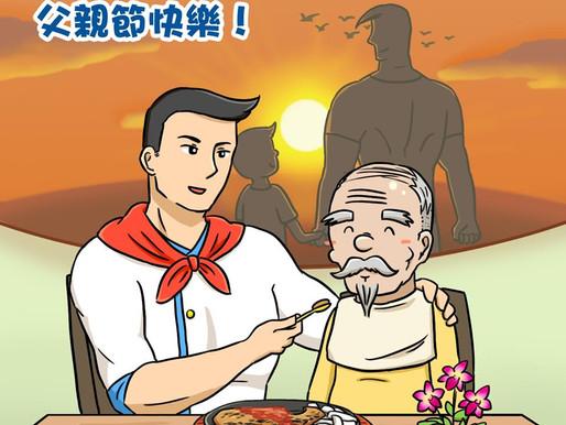 【節日祝福】父親節快樂!