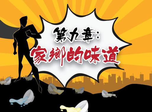 【軟餐俠漫畫】第九章:家鄉的味道