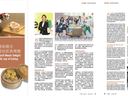 【媒體報導】商薈:軟餐新概念 讓長者重拾飲食樂趣
