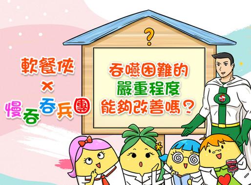 【軟餐俠x慢吞吞兵團】吞嚥困難的嚴重程度能夠改善嗎?