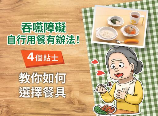 【健康資訊】吞嚥障礙自行用餐有辦法!4個貼士教你如何選擇餐具