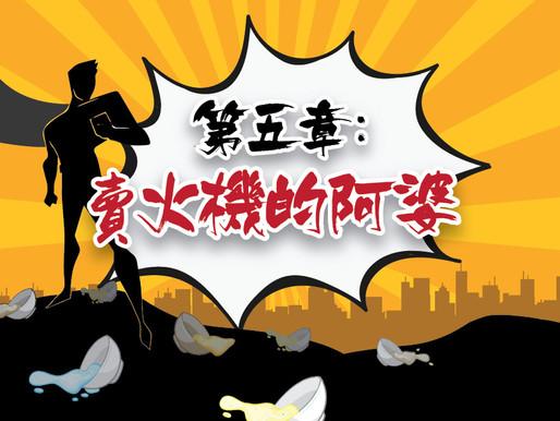 【軟餐俠漫畫】第五章:賣火機的阿婆