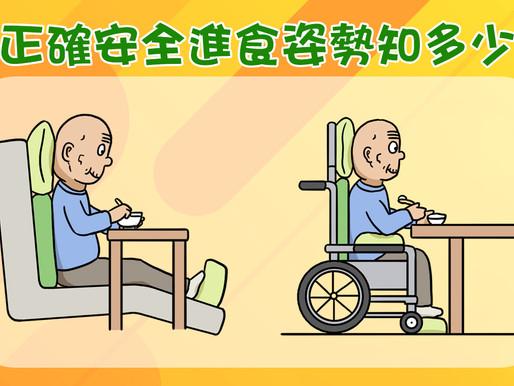 【健康資訊】輪椅、電動床:正確安全進食姿勢知多少