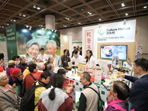【新聞分享】黃金時代展覽2019:推出日本專利吞嚥輔助食品