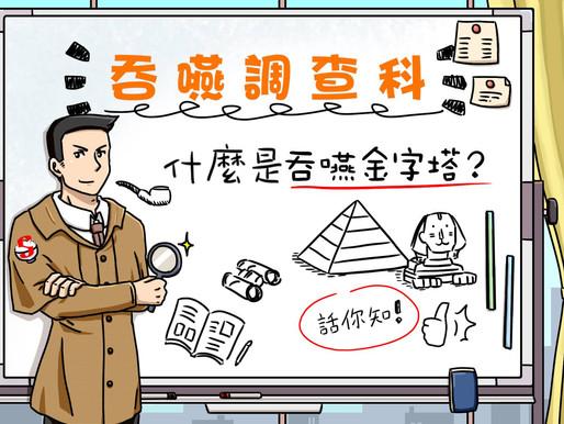 【健康資訊】軟餐調查科:什麼是吞嚥金字塔?