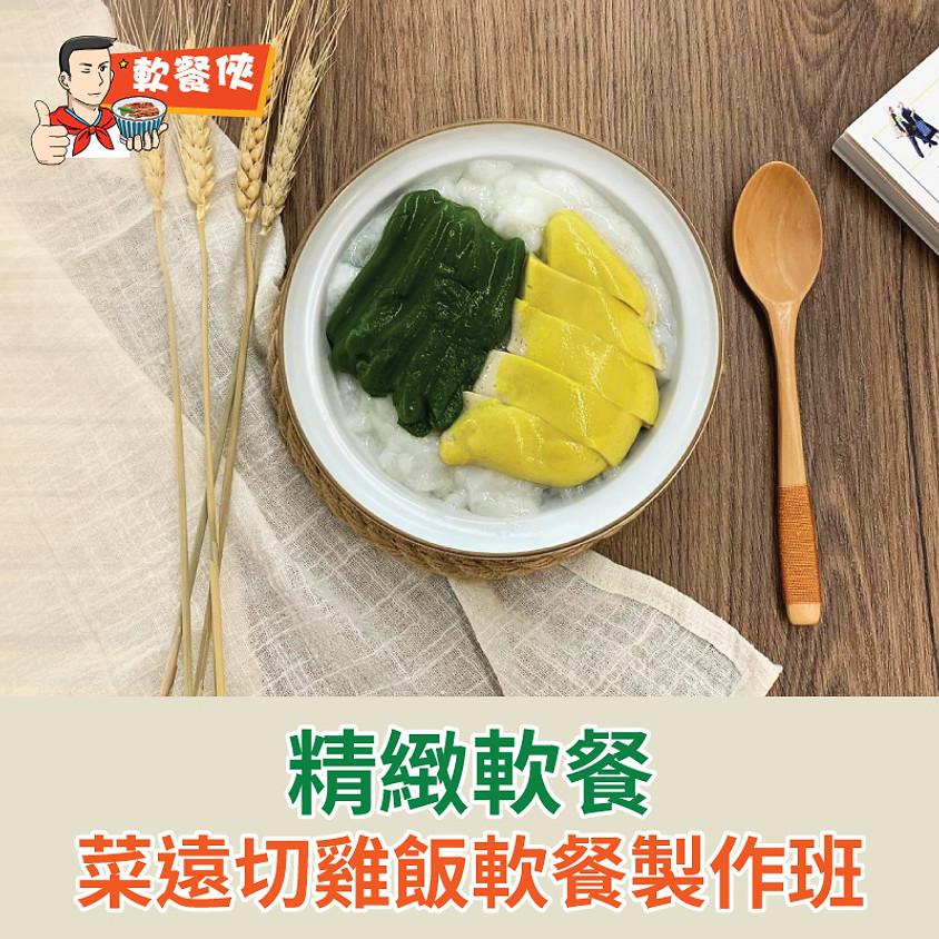 【網上授課】精緻軟餐:菜遠切雞飯軟餐製作班