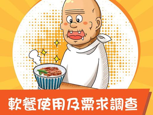 【問卷調查】軟餐使用及需求調查
