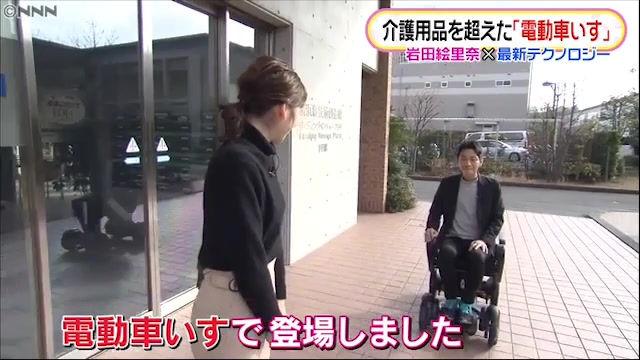 【日本電視節目:充滿未來感的WHILL】