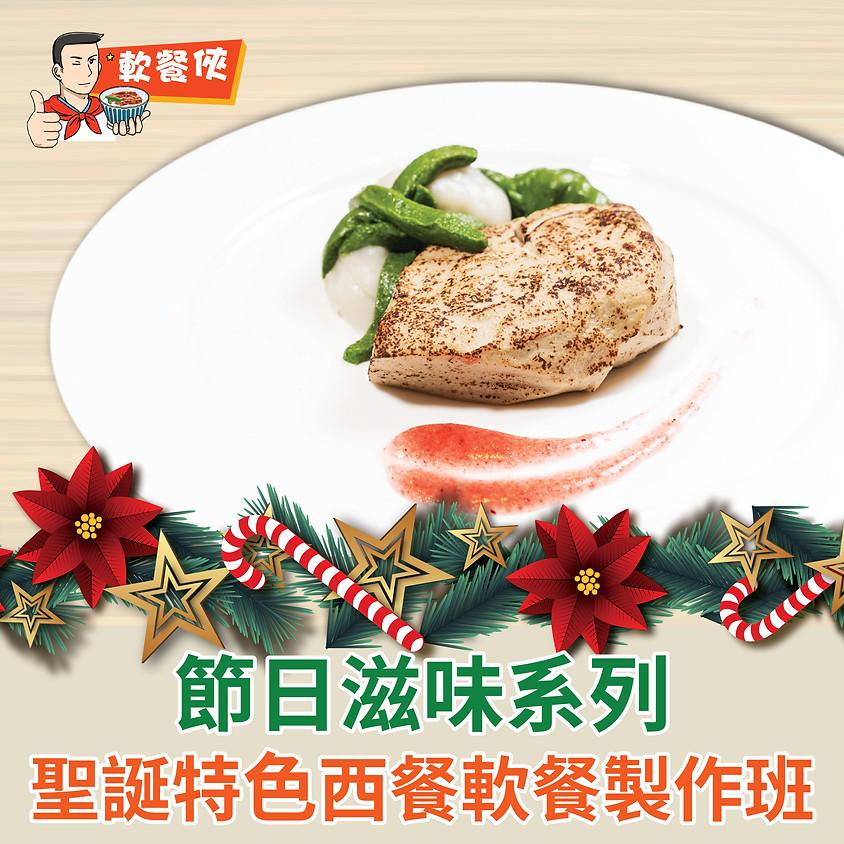 節日滋味系列:聖誕特色西餐軟餐製作班