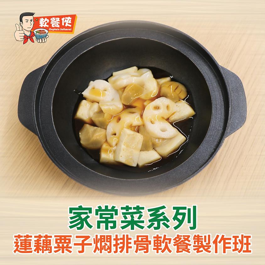 家常菜系列:蓮藕粟子燜排骨軟餐製作班 (1)