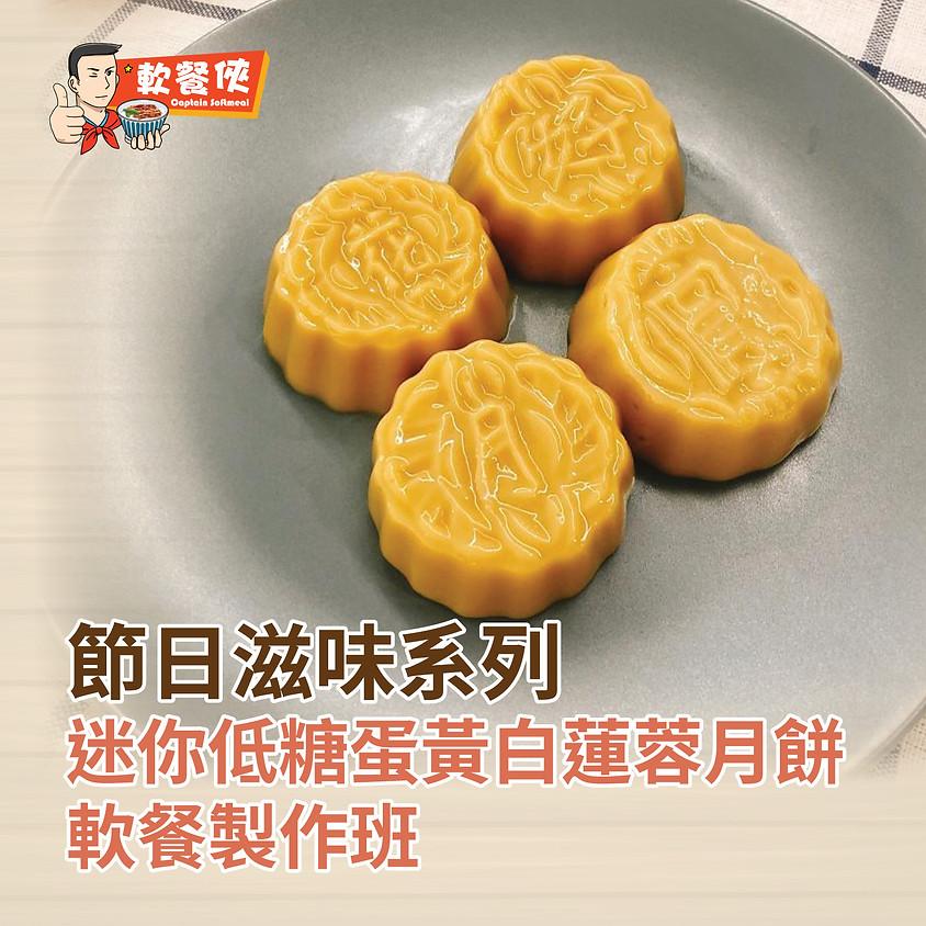 節日滋味系列:迷你低糖蛋黃白蓮蓉月餅軟餐製作班
