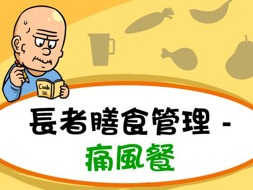 【Dr. Sea營養話你知】長者膳食管理:痛風餐單