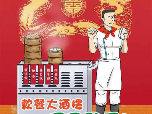 【活動花絮】軟餐大酒樓於「樂齡科技博覽暨高峰會」矚目登場!