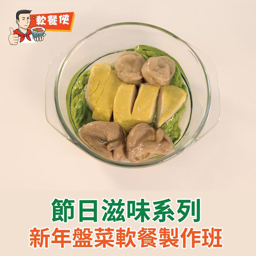 節日滋味系列:新年盆菜軟餐製作班