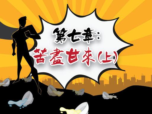 【軟餐俠漫畫】第七章:苦盡甘來(上)