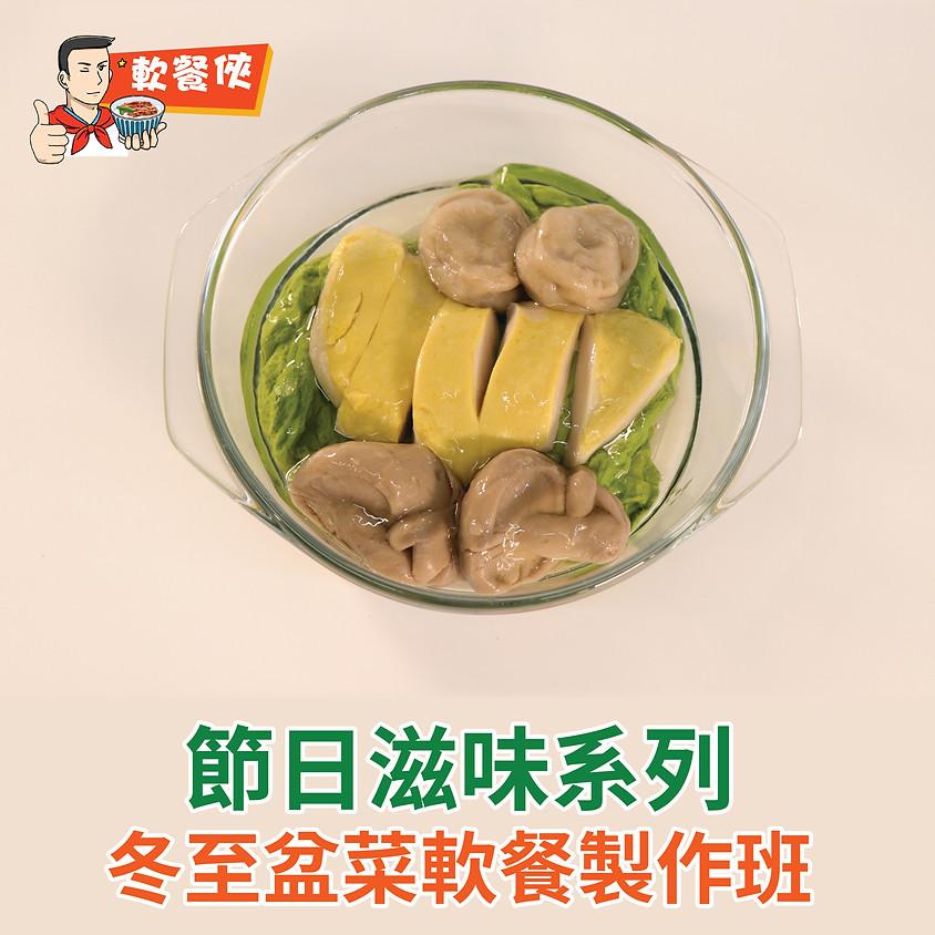 節日滋味系列:冬至盆菜軟餐製作班