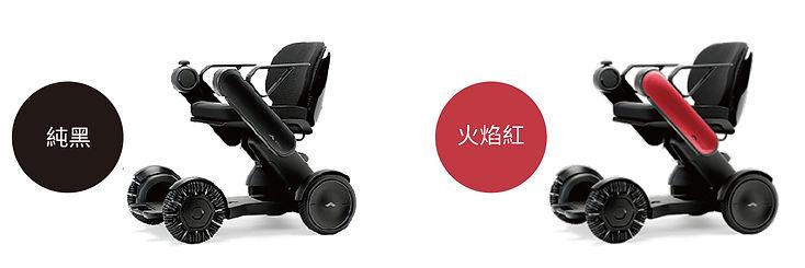 電動輪椅, Whills, Model Ci, Pure Black, Flaming Red