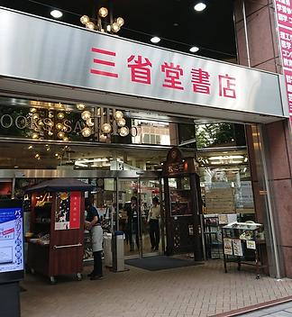 読み 三省堂.png
