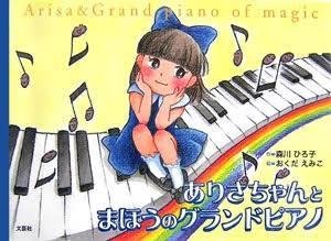 ありさちゃんとまほうのグランドピアノ[1].jpg