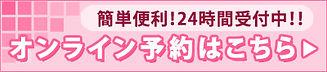 かわいいピンク_yokonaga[1].jpg