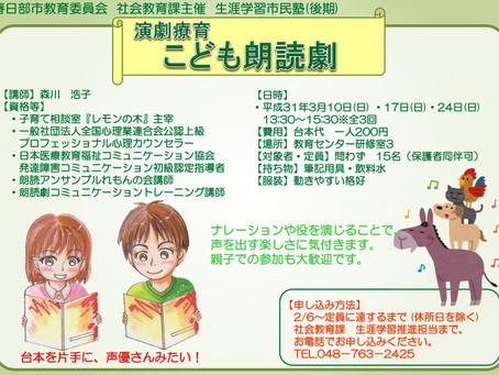 演劇療育「こども朗読劇」 募集のお知らせ