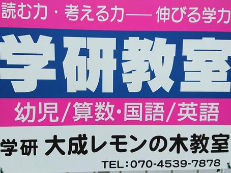 学研 大成レモンの木教室 説明会のお知らせ